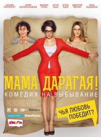 Постер к фильму Мама дарагая!