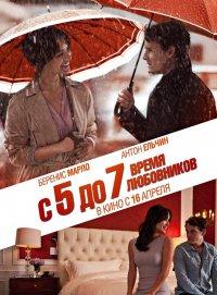 Постер к фильму С 5 до 7. Время любовников
