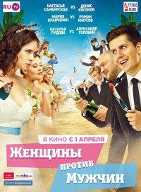 Постер к фильму Женщины против мужчин
