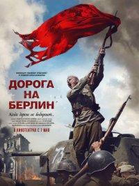 Постер к фильму Дорога на Берлин
