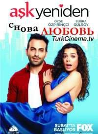 Смотрите онлайн Снова любовь на русском языке