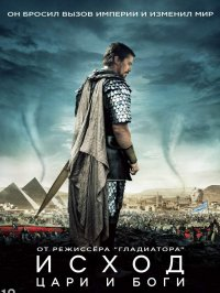 Постер к фильму Исход: Цари и боги