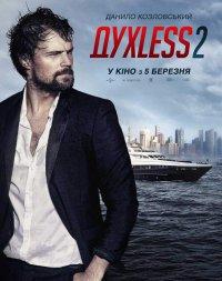 Постер к фильму Духless2