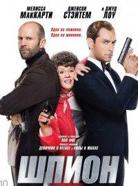 Постер к фильму Шпион / Spy