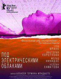 Постер к фильму Под электрическими облаками