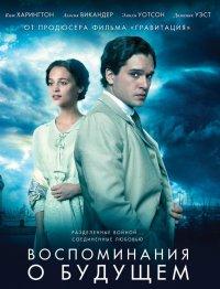 Постер к фильму Воспоминания о будущем