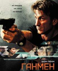 Постер к фильму Ганмен