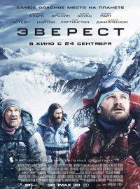 Постер к фильму Эверест
