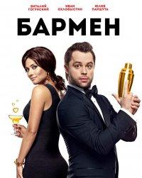 Постер к фильму Бармен