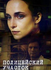 Постер к фильму Полицейский участок
