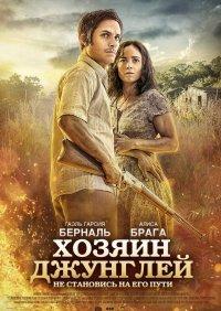 Постер к фильму Хозяин джунглей