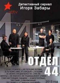 Постер к фильму Отдел 44