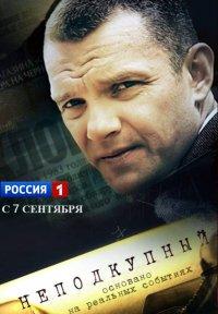 Постер к фильму Неподкупный