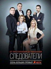 Постер к фильму Следователи