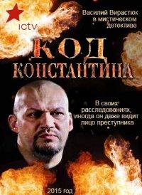 Постер к фильму Код Константина