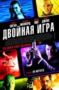 Постер к фильму Двойная игра
