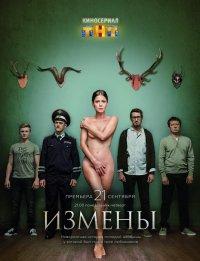 Постер к фильму Измены