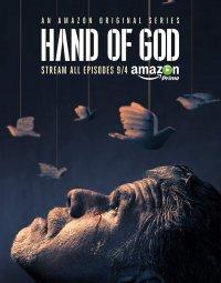 Постер к фильму Десница Божья