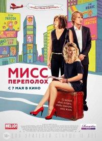 Постер к фильму Мисс Переполох