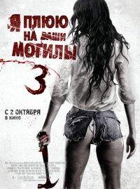 Постер к фильму Я плюю на ваши могилы3