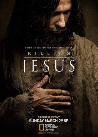 Постер к фильму Убийство Иисуса