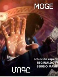 Постер к фильму Moge