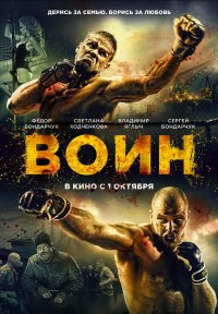 Постер к фильму Воин