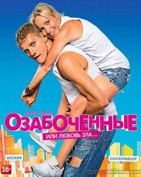Постер к фильму Озабоченные, или Любовь зла