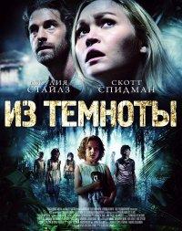 Постер к фильму Из темноты