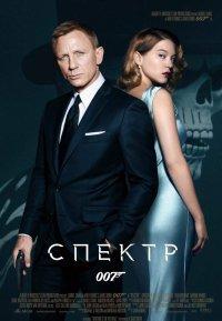 Постер к фильму 007: Спектр