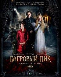 Постер к фильму Багровый пик