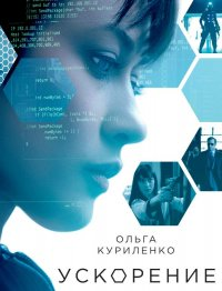 Постер к фильму Ускорение