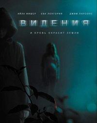 Постер к фильму Видения