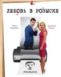 Постер к фильму Любовь в розыске