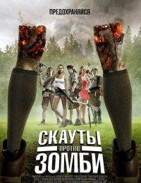 Постер к фильму Скауты против зомби