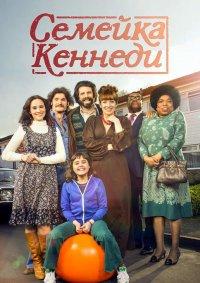 Смотрите онлайн Семейка Кеннеди