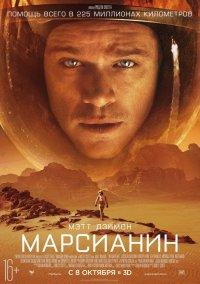 Смотрите онлайн Марсианин