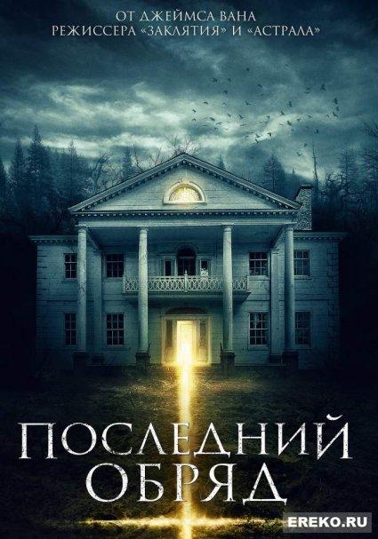 Постер к фильму Последний обряд / Дом страха
