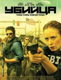 Постер к фильму Убийца