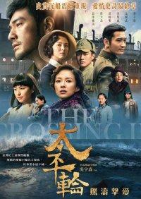Постер к фильму Переправа2