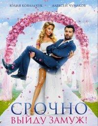 Постер к фильму Срочно выйду замуж