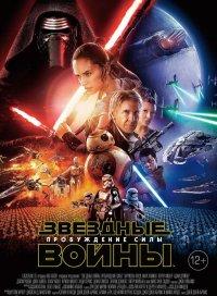 Смотрите онлайн Звездные войны: Пробуждение силы