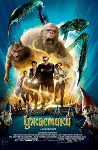Постер к фильму Ужастики