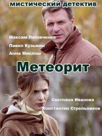 Постер к фильму Метеорит