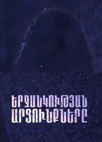 Смотрите онлайн Yerjankutyan arcunqnere