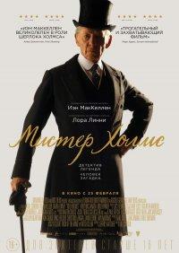 Постер к фильму Мистер Холмс