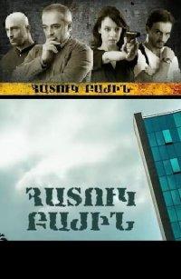 Постер к фильму Hatuk bajin