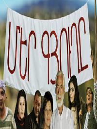 Постер к фильму Mer gyuxe