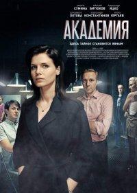 Постер к фильму Академия