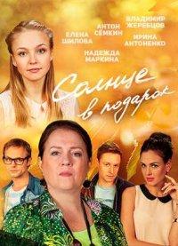 Постер к фильму Солнце в подарок